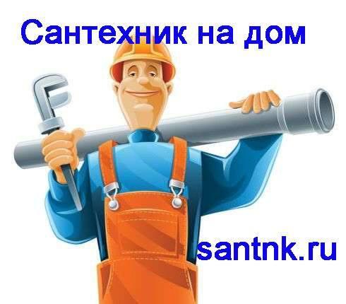 Сантехник Миасс Сантехнические